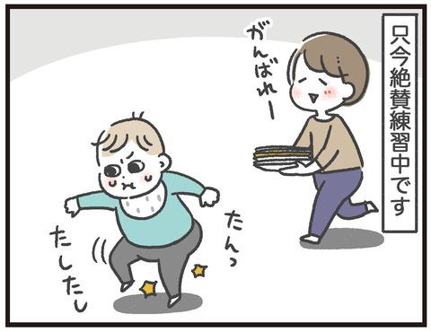 200209_ジャンプ練習02