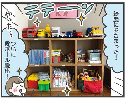 2100227_おもちゃ収納02_04