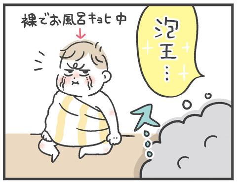 200519_アワアワ大作戦04