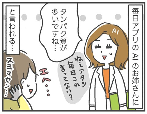 200621_PFCダイエット04_05