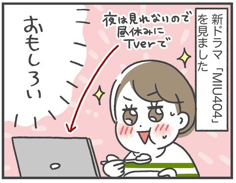 200702_MIU404_01