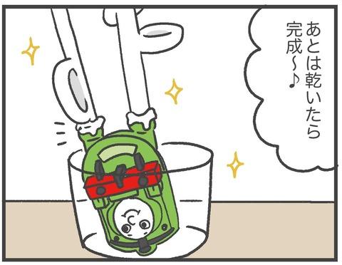 210412_パーシーのはーしー04