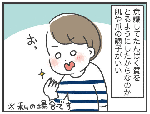 200628_PFCダイエット08_02