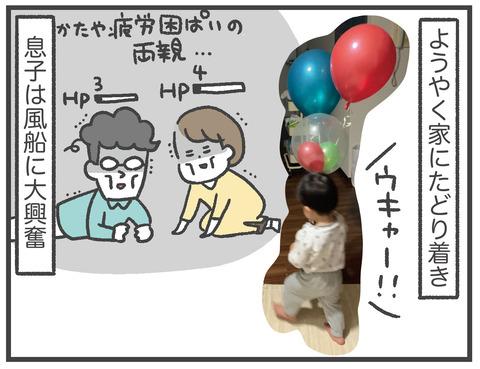 ライブドア忘年会_帰宅後05
