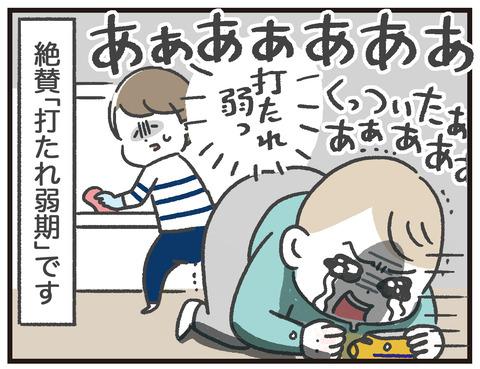200128_打たれ弱期06