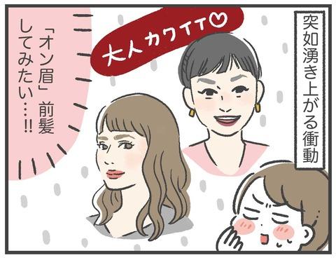 201021前髪オン眉01