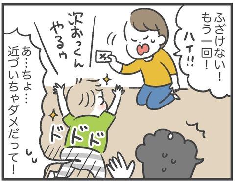 210608_3歳児検診02_06