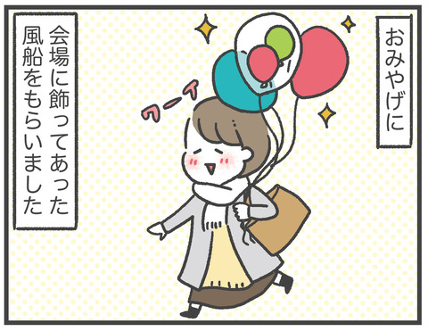 ライブドア忘年会_帰宅後03
