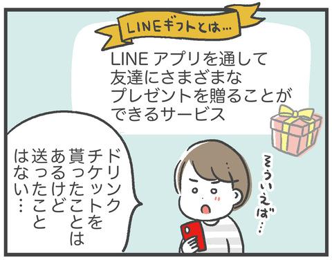 210120_PR_LINEギフト06