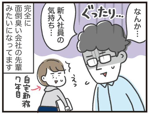 200402_新入社員04