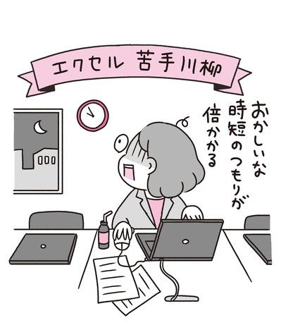 akiba_kanmatsu_day01