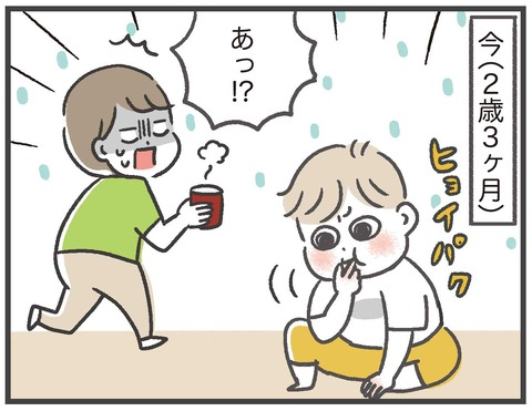 200811_拾い食い03