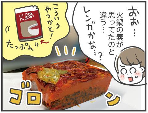210614_火鍋02_01