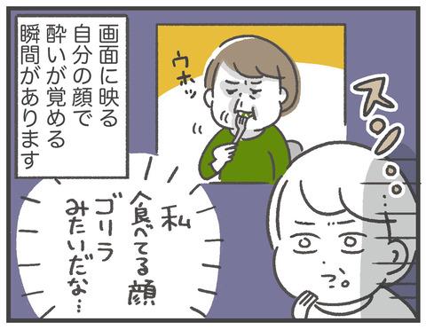200406_WEB飲み会05