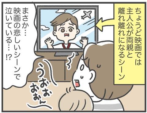 210508_映画で大号泣04