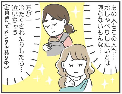201031ママ友03
