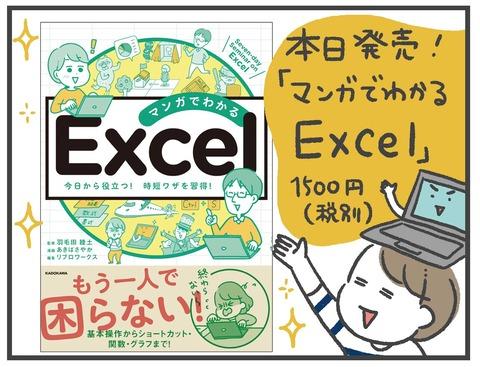 201216エクセル-告知01