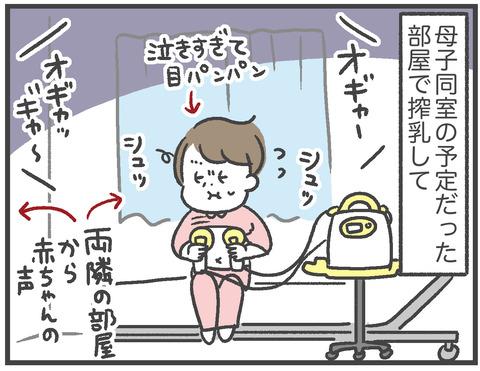 200919_出産5_01