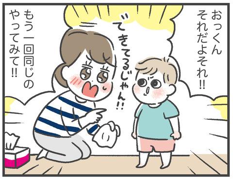 200925_はなかみ03