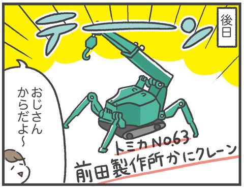 210118_カニクレーンおじさん04