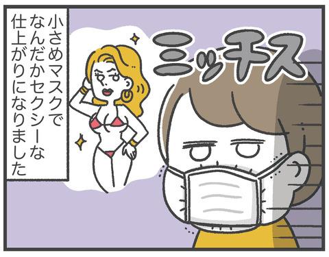 200329_マイクロマスク04