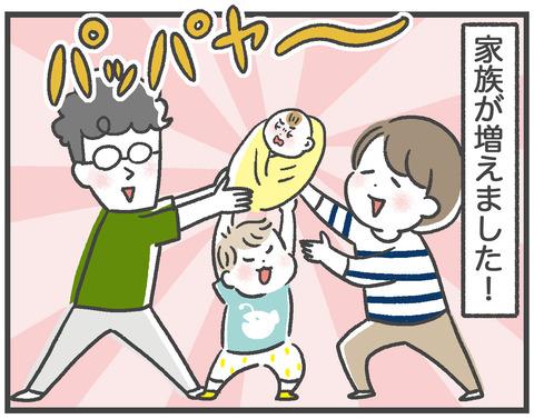 出産報告02