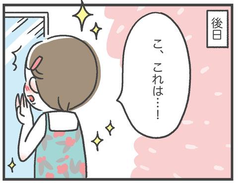 200628_PFCダイエット08_10