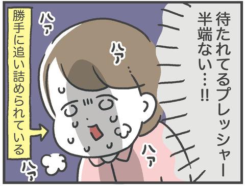 221015第二子出産03_05