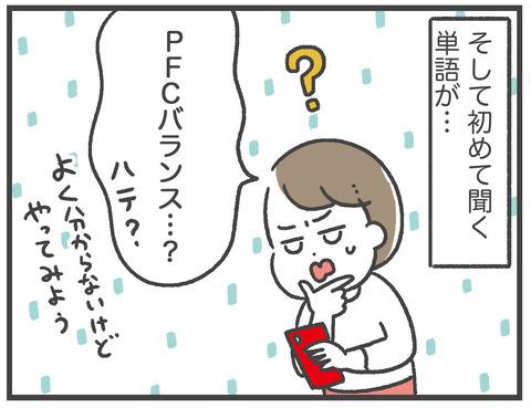 200620_PFCダイエット02_02