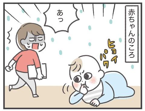 200811_拾い食い01