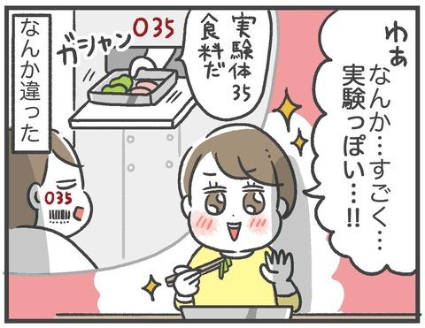 210511_調理用バット07