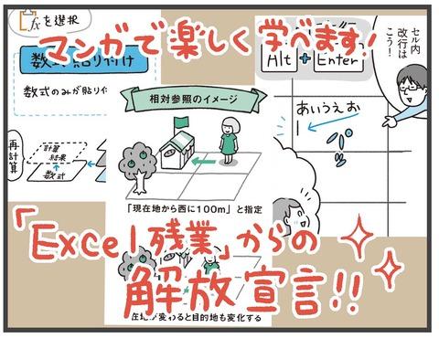 201216エクセル-告知02