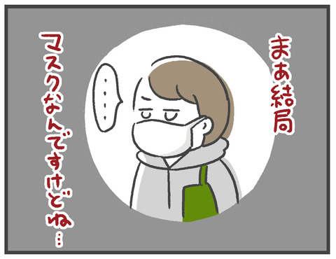 201230_ノーズシャドー08
