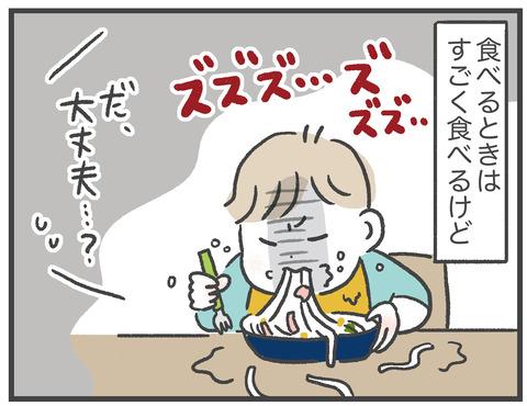 200707_おっくん多ベムラ01_01