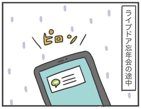 ライブドア忘年会_帰宅後01