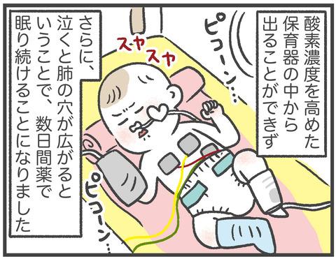 200915_出産04_04