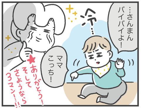 200428_3マン07