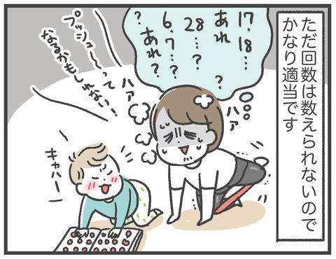 200625_PFCダイエット07_04