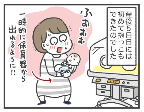 200919_出産5_07