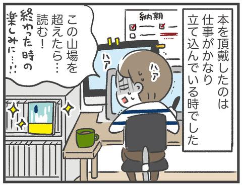 201130_龍たまこさん書評01