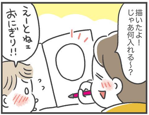210504_お弁当ゲーム02