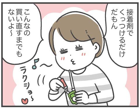 210412_パーシーのはーしー03
