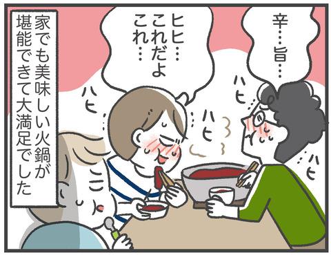 210614_火鍋02_07
