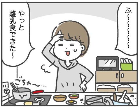 181221あまりご飯_01