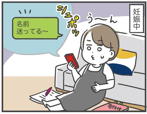 210926_とりちゃん命名01