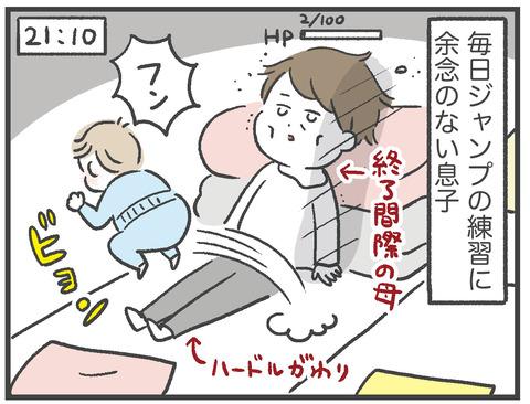 201113_ジャンプ練習01