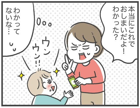210501_おやつほしがる息子02