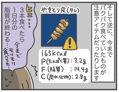 200621_PFCダイエット03_05