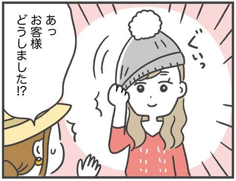 190122_ニット帽02