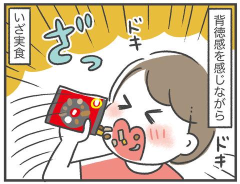 200830_アソート煎餅05